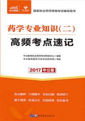 中公2017国家执业药师资格考试辅导用书中药学专业知识二高频考点速记