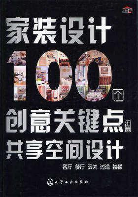 家装设计100个创意关键点(上册)--共享空间设计