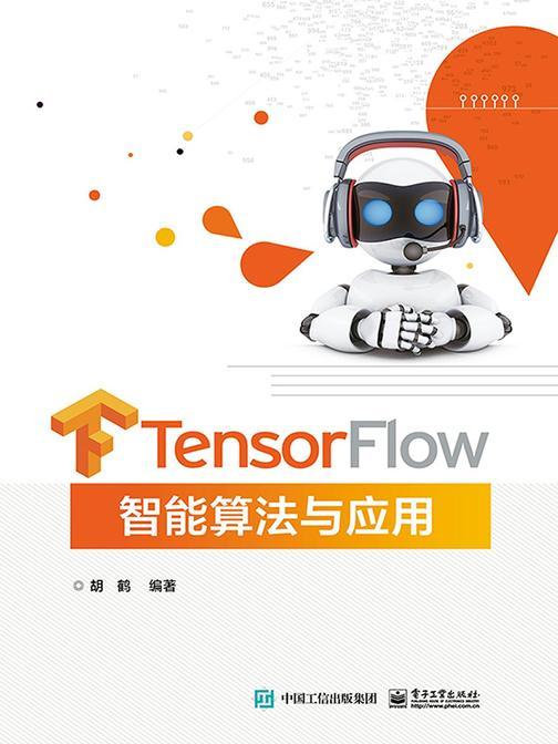 TensorFlow智能算法与应用