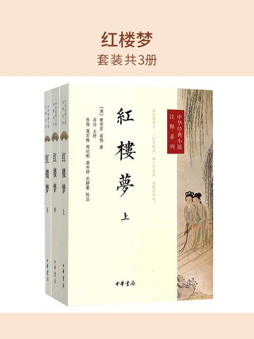 红楼梦(套装共3册)