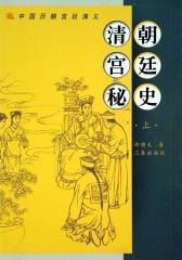 清朝宫廷秘史(上)