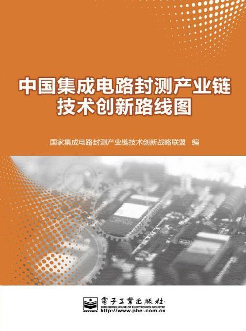 中国集成电路封测产业链技术创新路线图