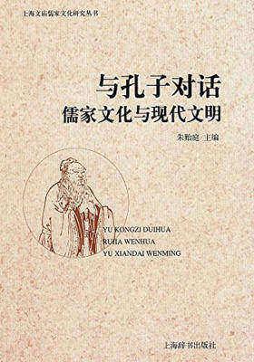 与孔子对话儒家文化与现代文明(上海文庙儒家文化研究丛书)