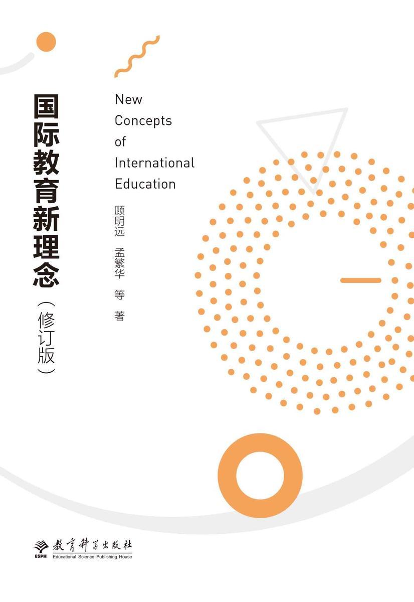 国际教育新理念
