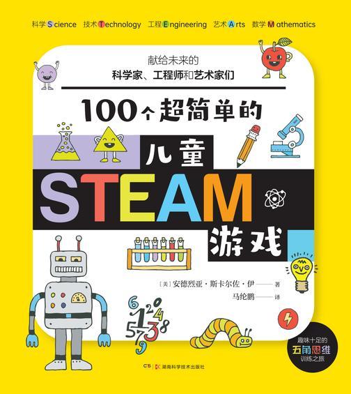 100个超简单的儿童STEAM游戏:献给未来的科学家、工程师和艺术家们(花式玩转科学、技术、工程、艺术、数学初概念,收获受用一生的审美力、创新思维和科学大脑!)