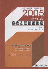 浙江省高考志愿填报指南——2005(全新版)(仅适用PC阅读)