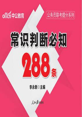 中公公务员联考提分系列常识判断必知288条