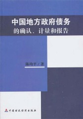 中国地方政府债务的确认、计量和报告