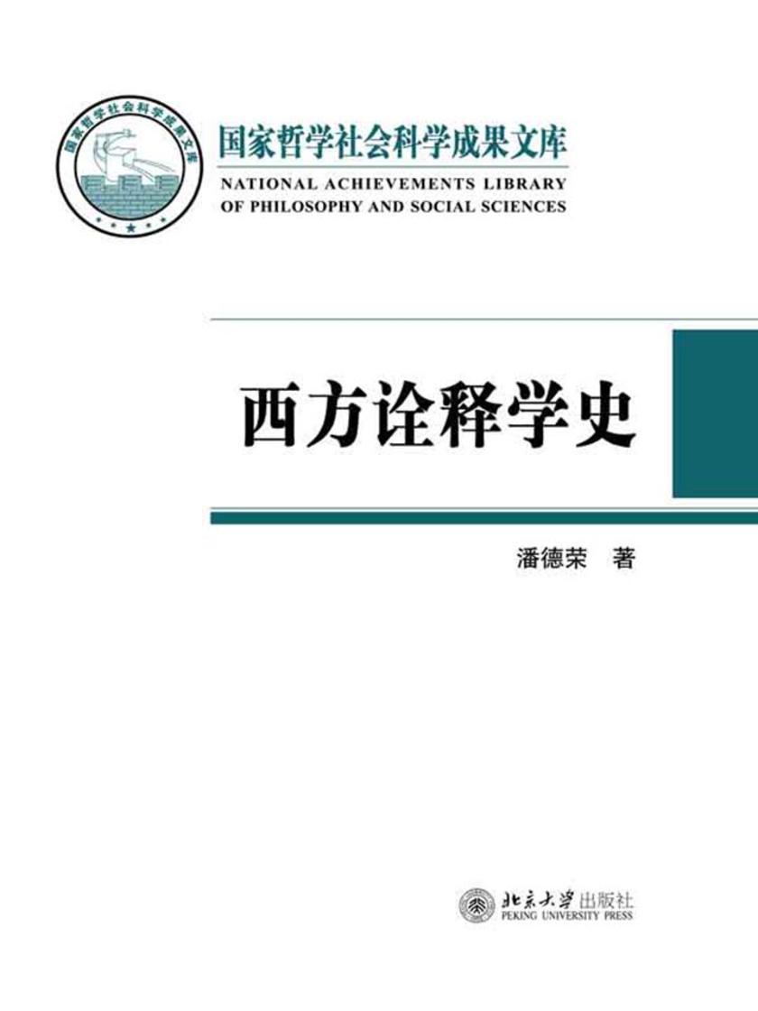 西方诠释学史(国家哲学社会科学成果文库)