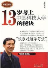 13岁考上中国科技大学的秘诀(试读本)