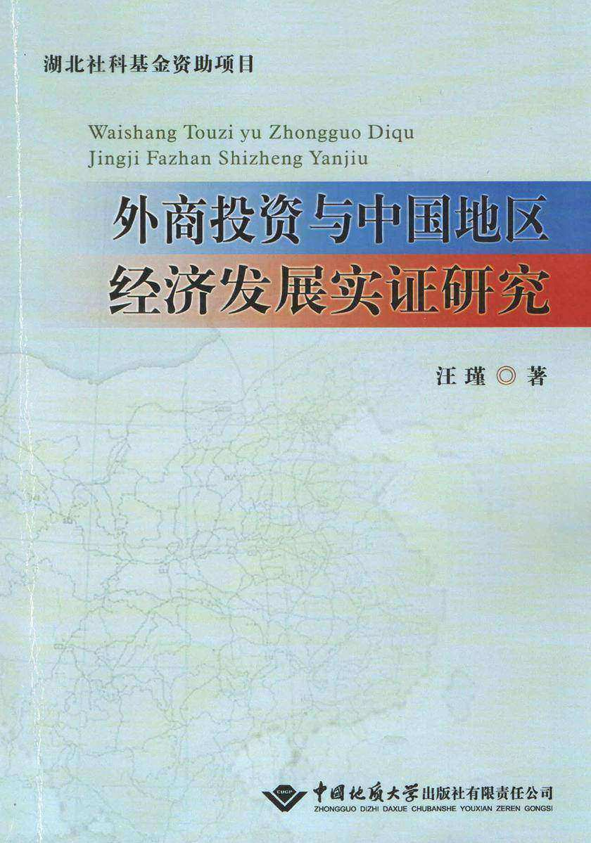 外商投资与中国地区经济发展实证研究(仅适用PC阅读)