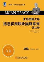 世界激励大师博恩崔西职业巅峰系列(套装共10册)(《高效人生的12个关键点》,《魅力的力量》,《高绩效销售》,《博恩崔西的时间管理课》等)