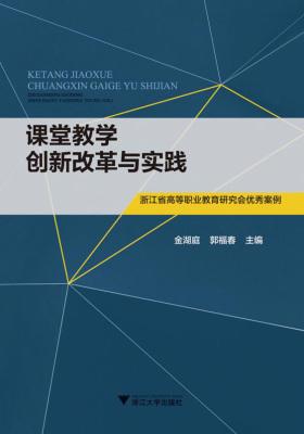 课堂教学创新改革与实践:浙江省高等职业教育研究会优秀案例