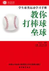 [3D电子书]圣才学习网·学生球类运动学习手册:教你打棒球·垒球(仅适用PC阅读)
