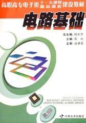 电路基础(仅适用PC阅读)