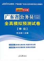 中公2018广东省公务员录用考试专业教材全真模拟预测试卷申论