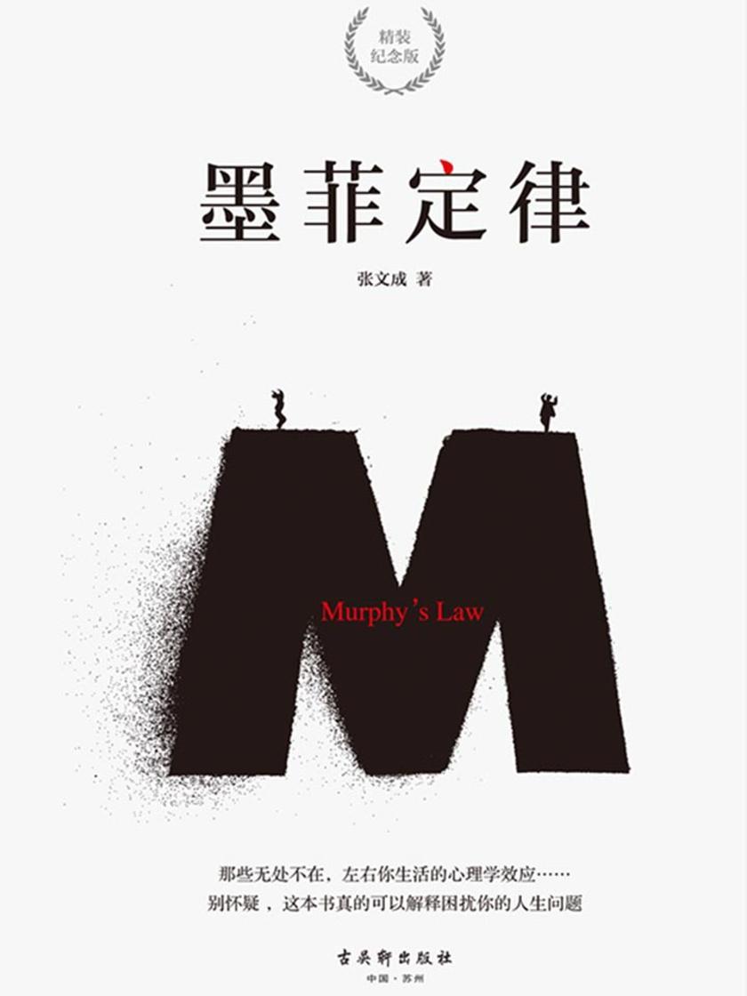 墨菲定律(精装纪念版)