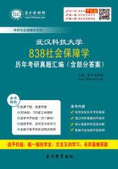 武汉科技大学838社会保障学历年考研真题汇编(含部分答案)
