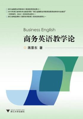 商务英语教学论