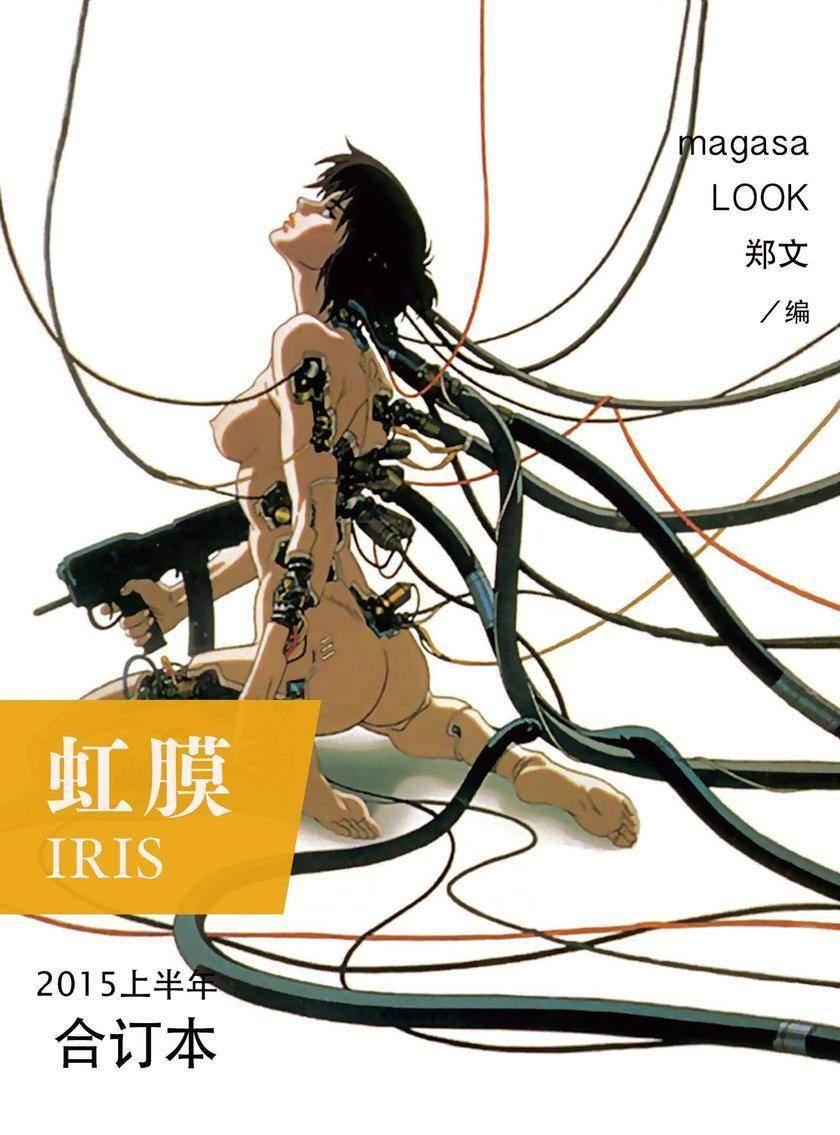 虹膜2015上半年合订本(电子杂志)