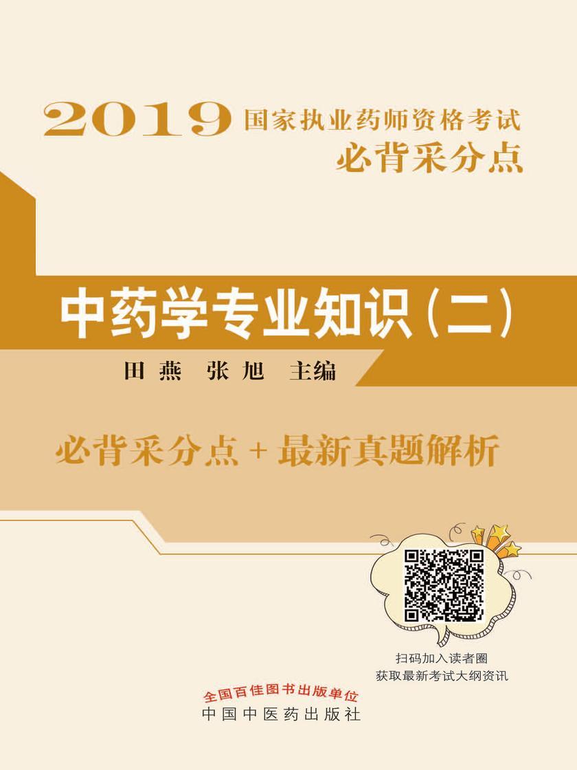 2019国家执业药师资格考试必背采分点.中药学专业知识(二)