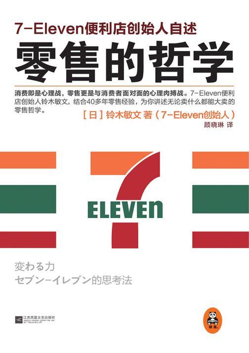 零售的哲学:7-Eleven便利店创始人自述