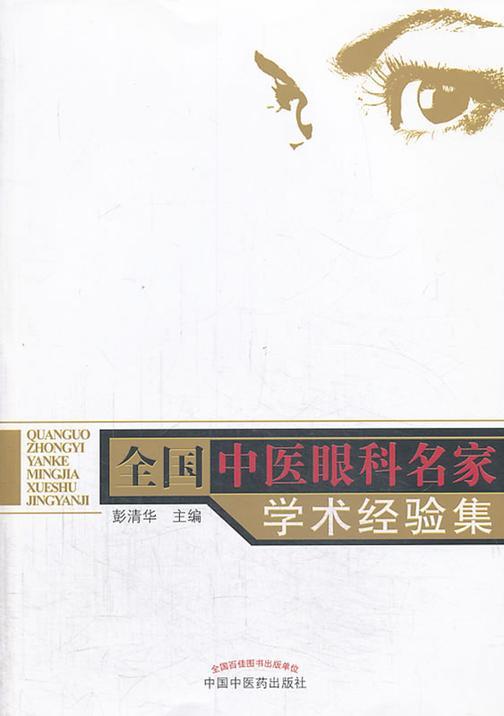 全国中医眼科名家学术经验集