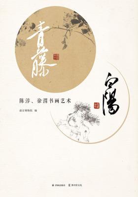 青藤白阳:陈淳、徐渭书画艺术