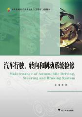 汽车行驶、转向和制动系统检修(高等职业教育汽车类专业)