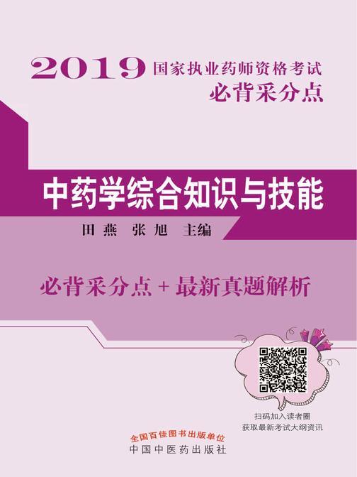 2019国家执业药师资格考试必背采分点.中药学综合知识与技能