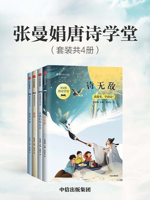 张曼娟唐诗学堂(套装共4册)