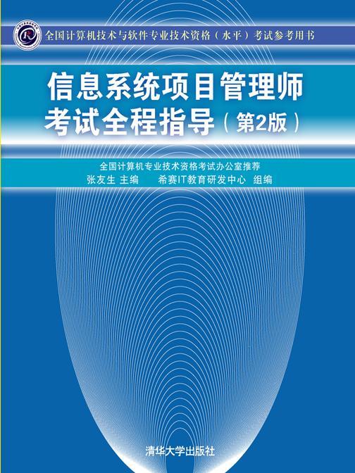 信息系统项目管理师考试全程指导(第2版)(仅适用PC阅读)