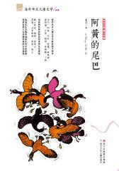 阿黄的尾巴(纽带·海外华文儿童文学典藏)