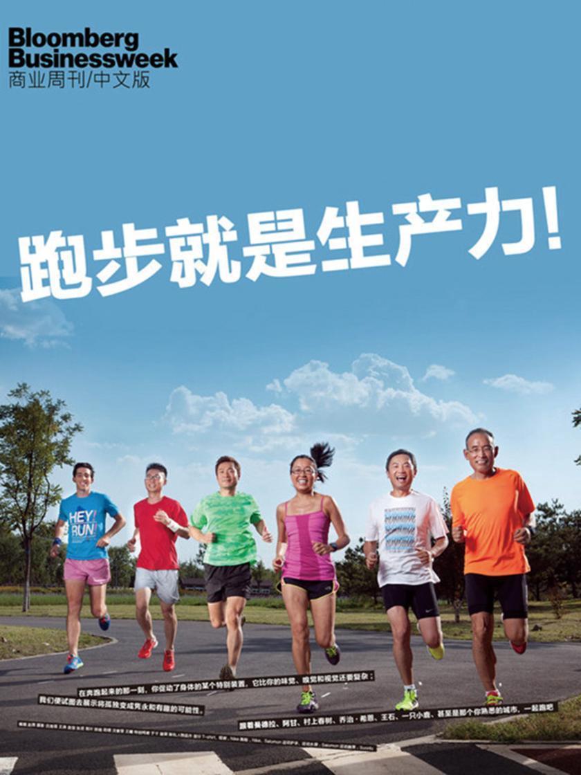 跑步就是生产力(电子杂志)
