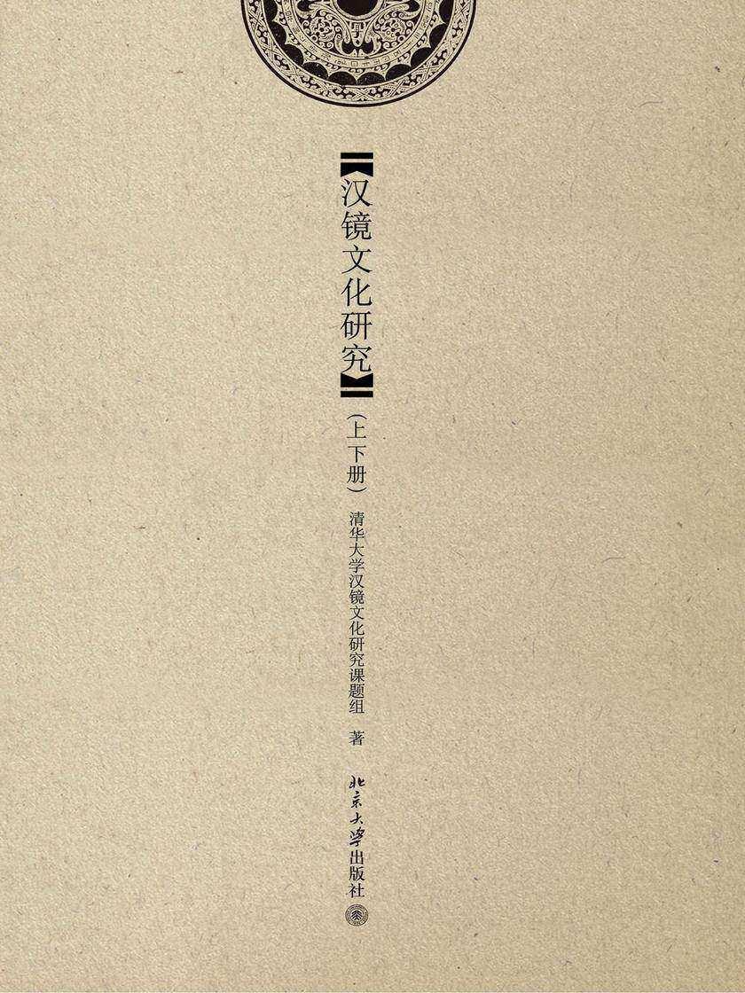 汉镜文化研究(上下册)