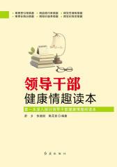 领导干部健康情趣读本