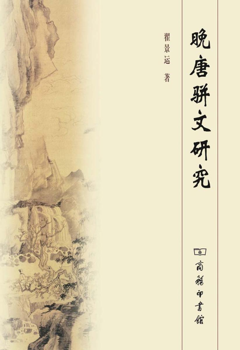 晚唐骈文研究(仅适用PC阅读)