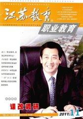 江苏教育·职业教育 月刊 2011年11期(电子杂志)(仅适用PC阅读)