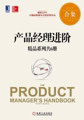 产品经理进阶精品系列共6册(《杰出产品经理》《产品心经:产品经理应该知道的60件事(第2版)》《产品的视角:从热闹到门道》《产品前线:48位一线互联网产品经理的