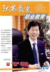 江苏教育·职业教育 月刊 2011年10期(电子杂志)(仅适用PC阅读)