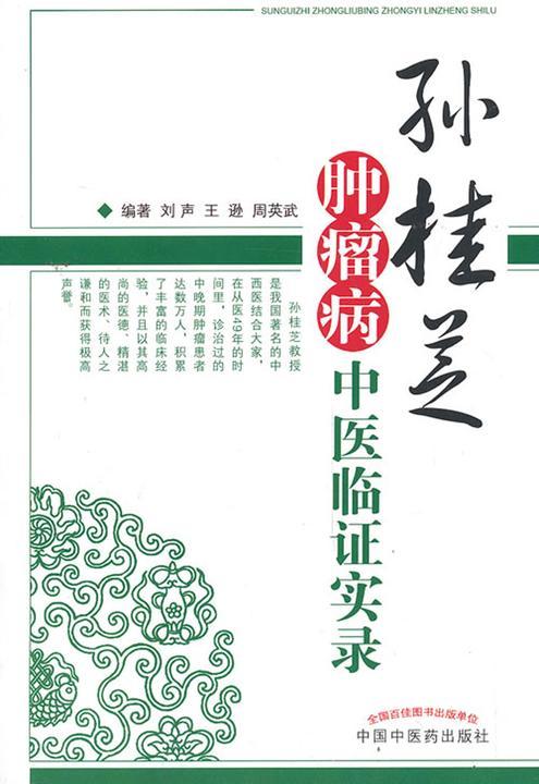 孙桂芝肿瘤病中医临证实录