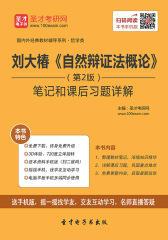 刘大椿《自然辩证法概论》(第2版)笔记和课后习题详解