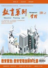 心事·教育策划与管理 月刊 2011年10期(电子杂志)(仅适用PC阅读)