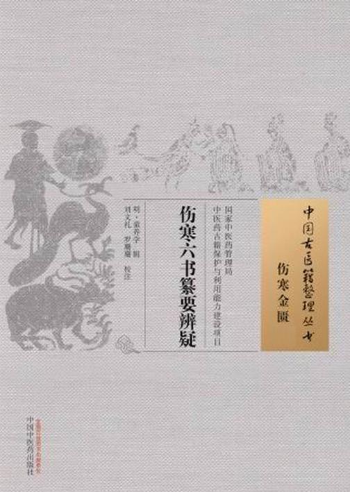 伤寒六书纂要辨疑(中国古医籍整理丛书)