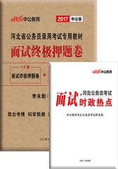 中公2017河北省公务员录用考试专用教材·面试终极押题卷