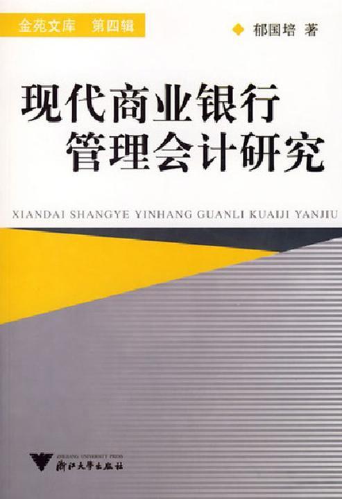 现代商业银行管理会计研究(仅适用PC阅读)