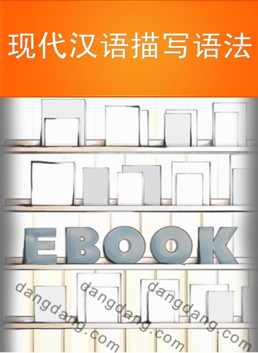 现代汉语描写语法(仅适用PC阅读)