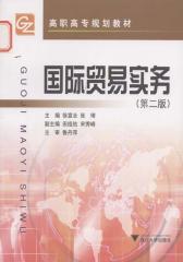 高职高专规划教材·国际贸易实务