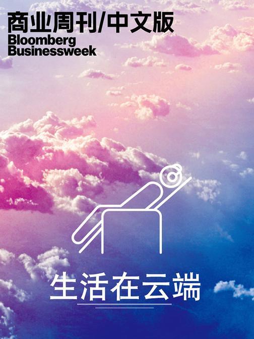 生活在云端(电子杂志)