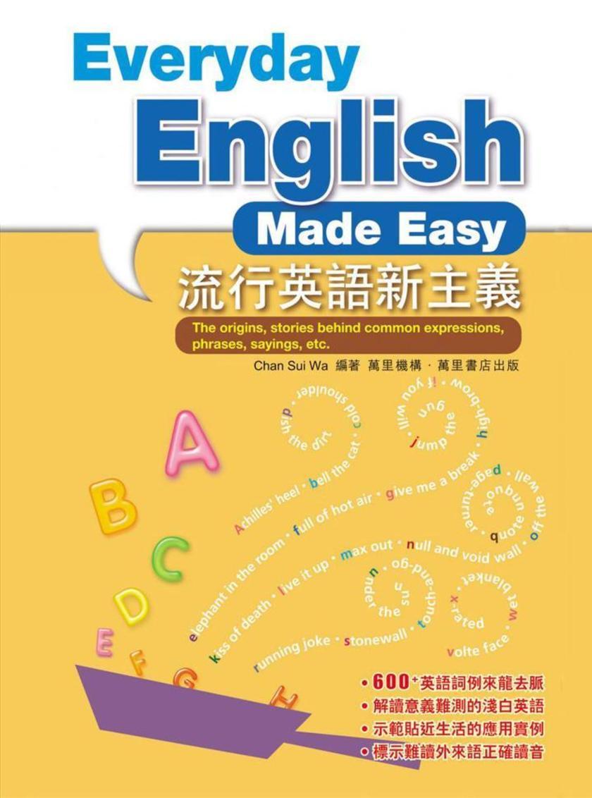 流行英語新主義
